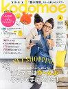 kodomoe (コドモエ) 2015年 02月号 [雑誌]