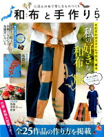 和布と手作り(第5号)