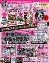 【楽天ブックスならいつでも送料無料】サンキュ! 2015年 02月号 [雑誌]