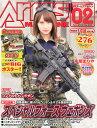 月刊 Arms MAGAZINE (アームズマガジン) 2015年 2月号
