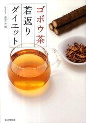 【送料無料】ゴボウ茶若返りダイエット