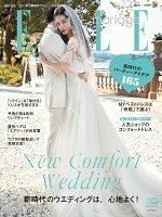 ELLE mariage (エル・マリアージュ) No.37 (FG MOOK)