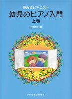 幼児のピアノ入門(上巻)