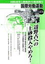 国際労働運動(vol.44(2019 5)) 国際連帯と階級的労働運動を 辺野古への土砂投入やめろ! [ 国際労働運動研究会 ]