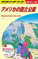 B13 地球の歩き方 アメリカの国立公園 2017〜2018
