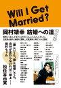 岡村靖幸 結婚への道 迷宮編 [ 岡村靖幸 ]