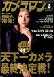 カメラマン 2015年 02月号 [雑誌]