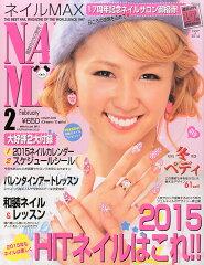 【楽天ブックスならいつでも送料無料】NAIL MAX (ネイル マックス) 2015年 02月号 [雑誌]