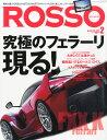 Rosso (ロッソ) 2015年 2月号