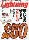 【楽天ブックスならいつでも送料無料】Lightning (ライトニング) 2015年 02月号 [雑誌]