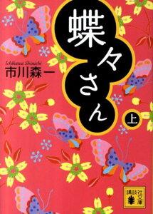 【送料無料】蝶々さん(上)