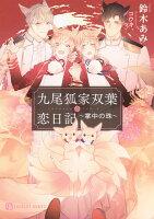 九尾狐家双葉恋日記 〜掌中の珠〜 (シャレード文庫)