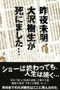 安藤優子が大沢樹生を攻撃!実子裁判で喜多嶋舞が敗訴…長男との親子関係が裁判になるまでまとめ