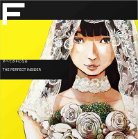すべてがFになる THE PERFECT INSIDER Complete BOX【完全生産限定版】【Blu-ray】