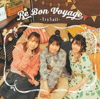 【楽天ブックス限定先着特典】Re Bon Voyage(オリジナルブロマイド)