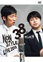 【先着特典】NON STYLE LIVE 38サンパチ(プリントサイン&メッセージ入り生写真2枚セット付き) [ NON STYLE ]
