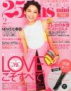 25ans mini (ヴァンサンカンミニ) 2015年 02月号 [雑誌]