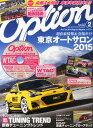 Option (オプション) 2015年 2月号