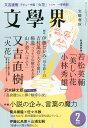 【送料無料】文学界 2015年 02月号 [雑誌]