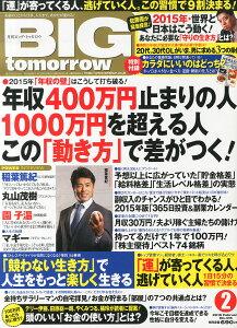 【楽天ブックスならいつでも送料無料】BIG tomorrow (ビッグ・トゥモロウ) 2015年 02月号 [雑誌]
