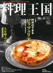 【楽天ブックスならいつでも送料無料】料理王国 2015年 02月号 [雑誌]