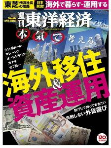 【楽天ブックスならいつでも送料無料】週刊 東洋経済 2015年 2/21号 [雑誌]