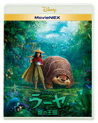 予約開始!ディズニー最新作『ラーヤと龍の王国』 MovieNEX