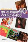 思い出の昭和40年代ベストヒット400 フォーク/グループサウンズ/アイドル曲/演歌 [ 梧桐書院 ]