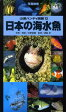 日本の海水魚 (山渓ハンディ図鑑) [ 吉野雄輔 ]