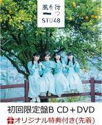 【楽天ブックス限定先着特典】風を待つ (初回限定盤 CD+DVD Type-B) (生写真(石田千穂/今村美月)付き)