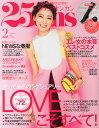 25ans (ヴァンサンカン) 2015年 02月号 [雑誌]