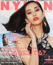 NYLON JAPAN (ナイロンジャパン) 2015年 2月号