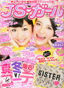 JSガール Vol.24 2015年 2月号