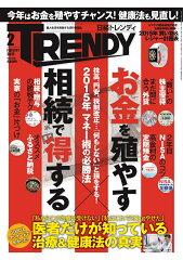 日経 TRENDY (トレンディ) 2015年 02月号 [雑誌]
