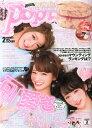 Popteen (ポップティーン) 2015年 02月号 [雑誌]