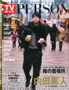 【楽天ブックスならいつでも送料無料】TVガイドPERSON (パーソン) Vol.29 2015年 2/22号 [雑誌]