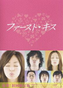 ファースト・キス DVD-BOX [ 井上真央 ]