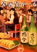 居酒屋がーる 2 (LINE文庫)