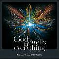 God dwells in everything 全ての物に神は宿る