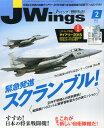 J Wings (ジェイウイング) 2015年 2月号