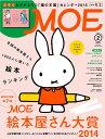 MOE (モエ) 2015年 2月号