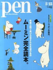 【楽天ブックスならいつでも送料無料】Pen (ペン) 2015年 2/15号 [雑誌]