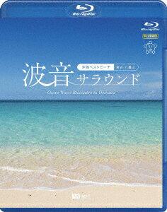 波音サラウンド 沖縄ベストビーチ(宮古・八重山)【Blu-ray】