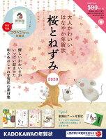 【数量限定特典付き】大人かわいい はなやか年賀状 2020 桜とねずみ