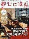 都心に住む by SUUMO (バイ スーモ) 2015年2月号