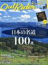 Out Rider(アウトライダー) Vol.70 2015年 02月号 [雑誌]