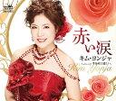 キム・ヨンジャ - 赤い涙