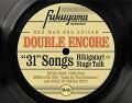 DOUBLE ENCORE (初回限定盤 4CD+2DVD)