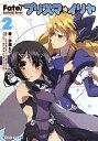 Fate/kaleid linerプリズマ☆イリヤ(2) (角川スニーカー文庫) [ ひろやまひろし ]