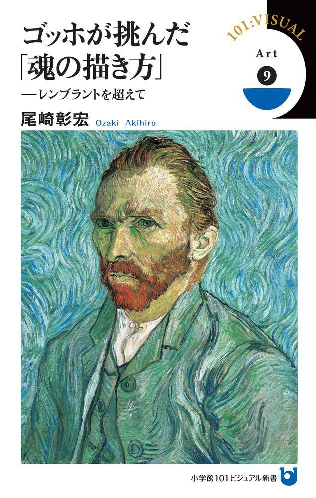 「ゴッホが挑んだ『魂の描き方』」の表紙